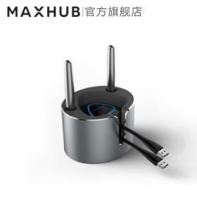 MAXHUB智能会议平板系统笔盒PB01视频会 议办公系统桌面收纳盒
