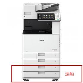 万博娱乐app(Canon)iR-ADV C3520 复合机 A3幅面 彩色激光 20张/分(A4) 双面同步扫描输稿器 双纸盒 双面器 打印 复印 扫描 有线打印 WIFI 原装工作台