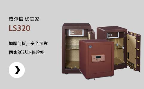 首页产品类型上方图片保险柜